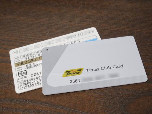タイムズプラスカードと免許証