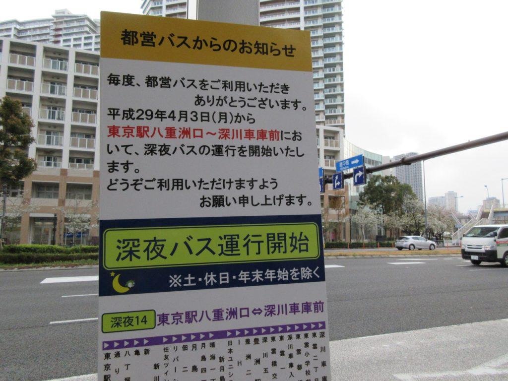 都営バス 【東京八重洲口】〜【深川車庫前】の深夜バス運行開始