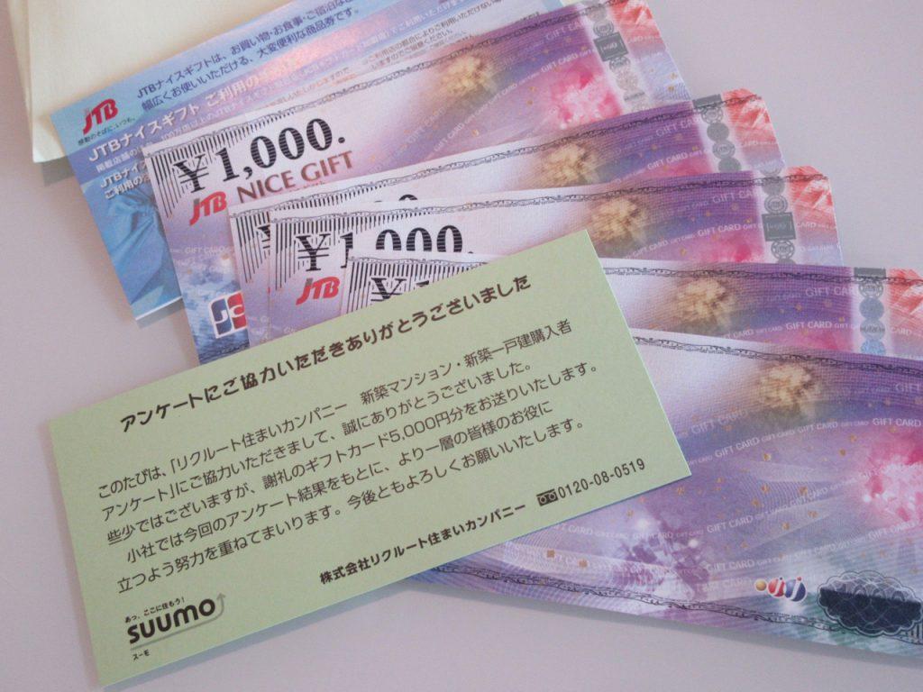5000円のギフトカード新築マンション・新築一戸建て購入者アンケート