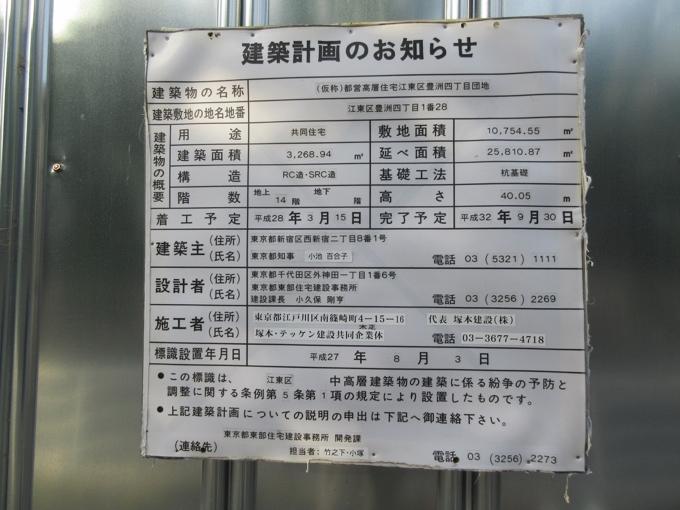 (仮称)都営高層住宅江東区豊洲四丁目団地