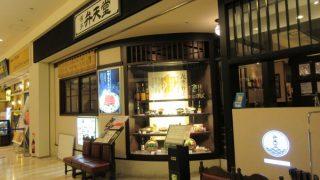 「博多 弁天堂」ららぽーと豊洲店で夕食