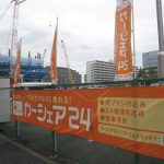 【タイムズプラス】旧カーシェア24(タイムズ豊洲ステーション)