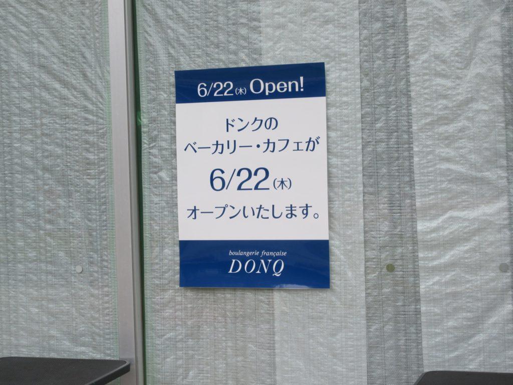 ドンク(DONQ)ららぽーと豊洲店