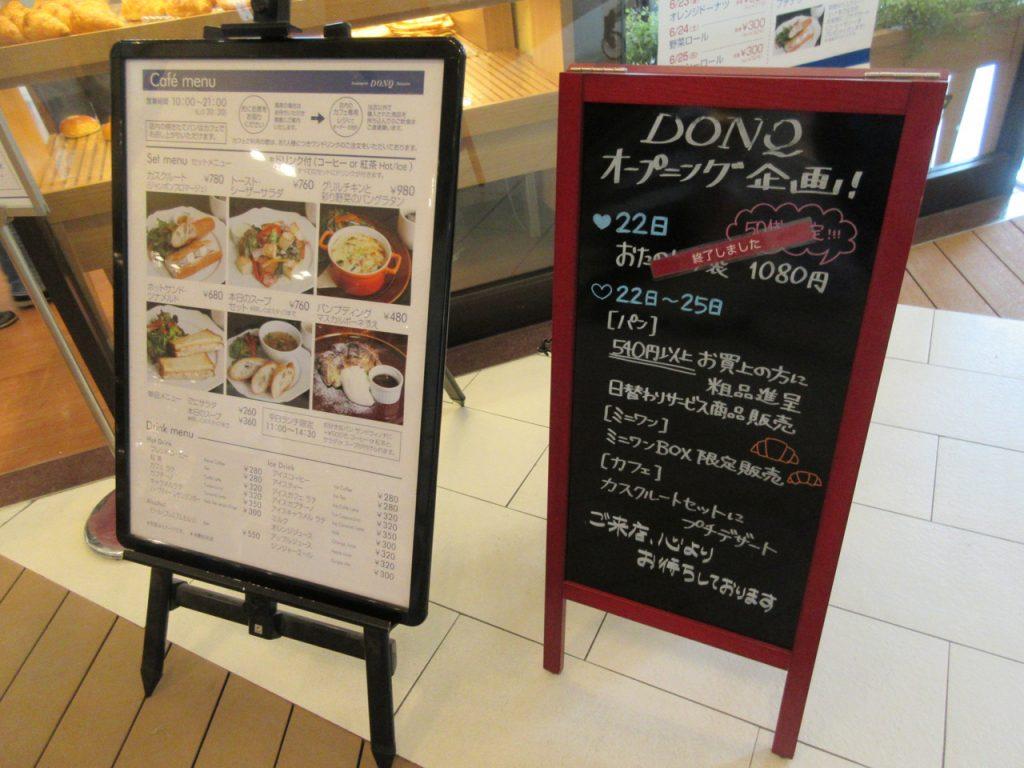 ドンク(DONQ)ららぽーと豊洲店 OPEN