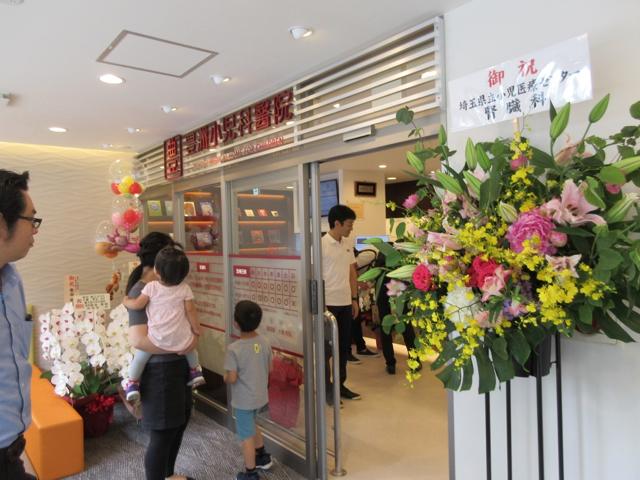 豊洲小児科醫院