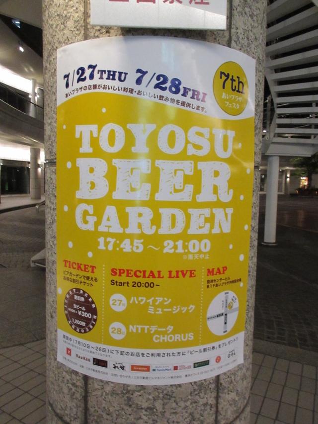 TOYOSU BEER GAREN 2017