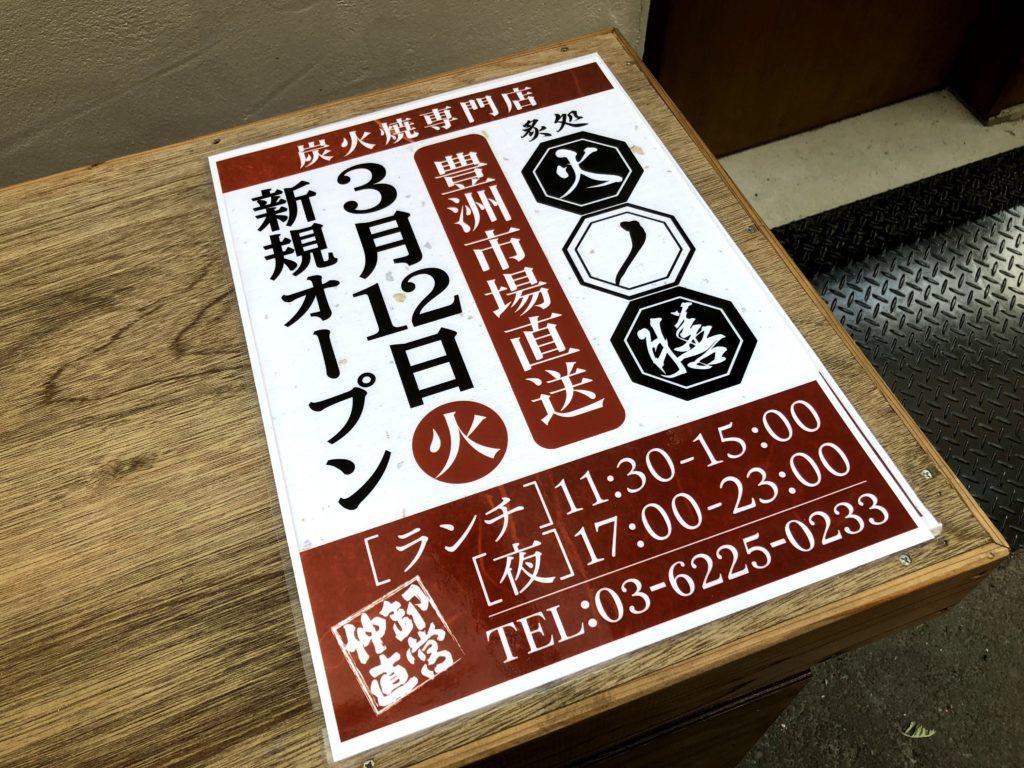 炙処 火ノ膳 炭火焼き専門店 オープン