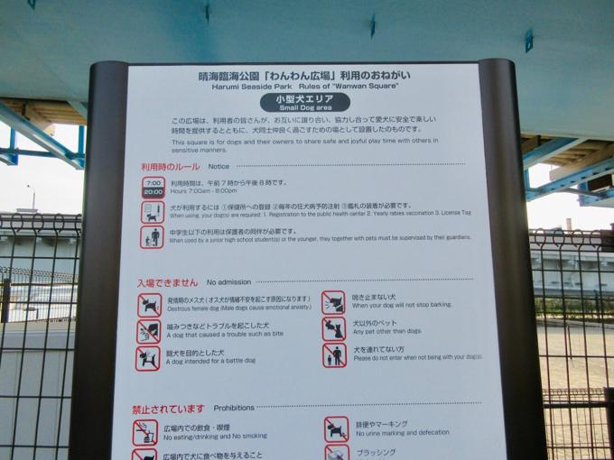 晴海臨海公園「わんわん広場」