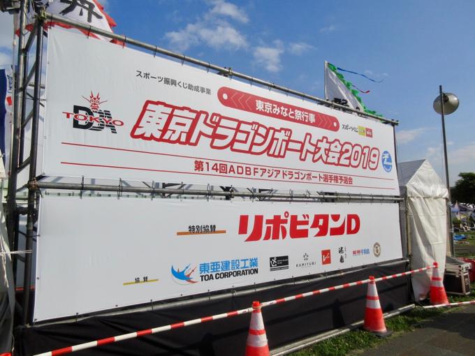 東京ドラゴンボート大会