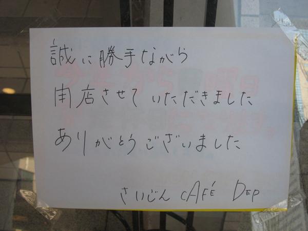 さいごんcafe DEP、突然の閉店