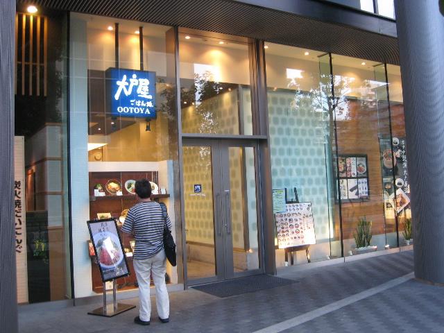 大戸屋 豊洲店