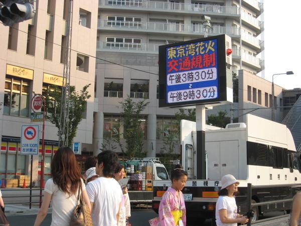 豊洲交差点 交通規制