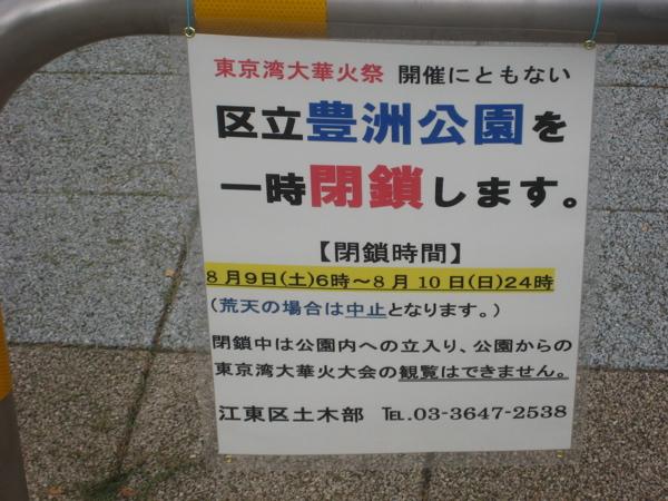 豊洲公園【豊洲第1会場】東京湾大華火祭の準備中