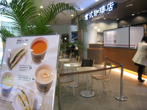アクアシティ 倉式珈琲店