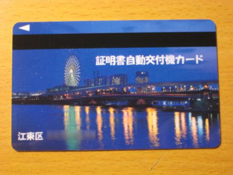 江東区 証明書自動交付カード