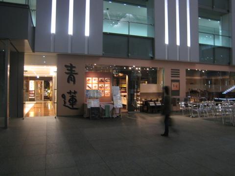 青蓮 豊洲IHI店