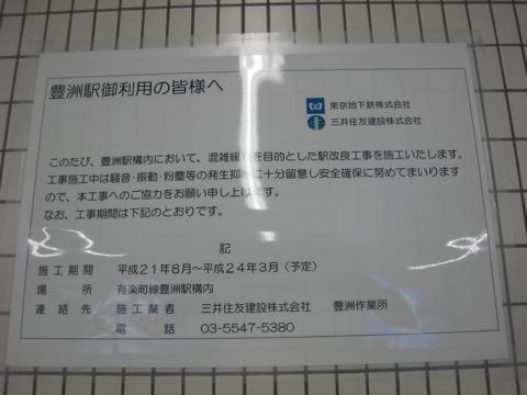 豊洲駅、改修