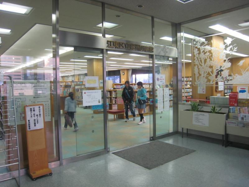 江東区立 豊洲図書館