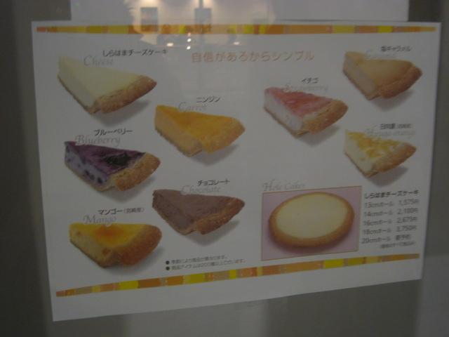 しらはまシェフの店、チーズケーキ専門店