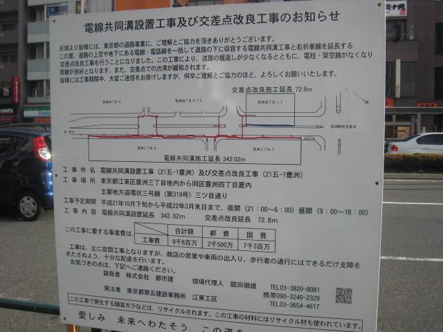 電線共同溝設置工事及び交差点改良工事のお知らせ
