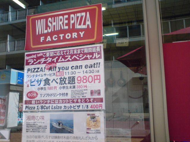 ウィルシャー・ピザ・ファクトリーでランチ