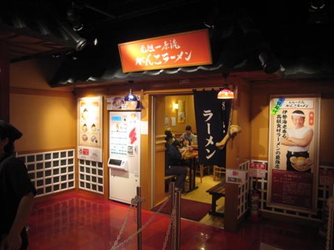 最強ラーコク~強者たちの饗宴~がんこ一条流 がんこラーメン (東京)