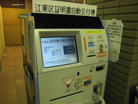 江東区証明書自動交付機