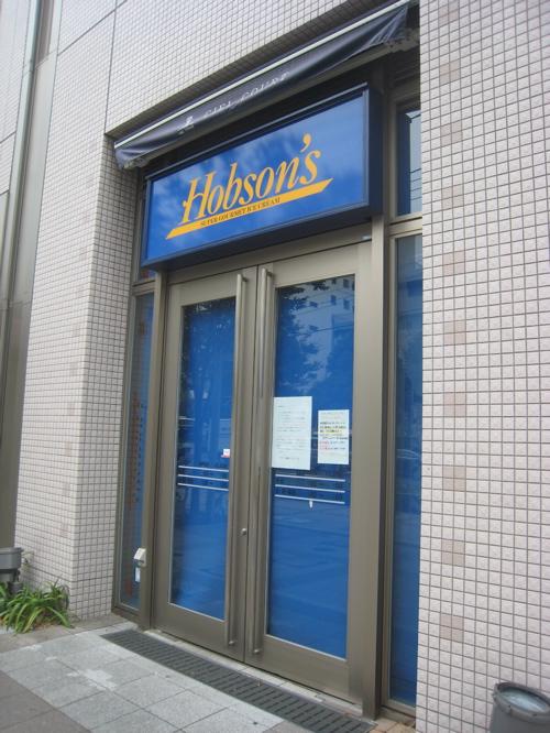 Hobson's(ホブソンズ) 閉店