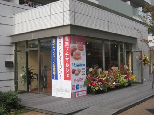 TOYOSU Petit Marche(トヨス プチ マルシェ)グランドオープン