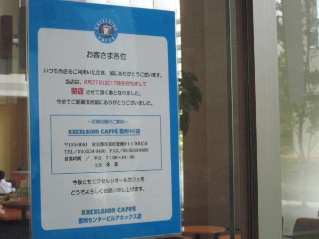 8月27日閉店 エクセルシオールカフェ 豊洲センタービルアネックス店
