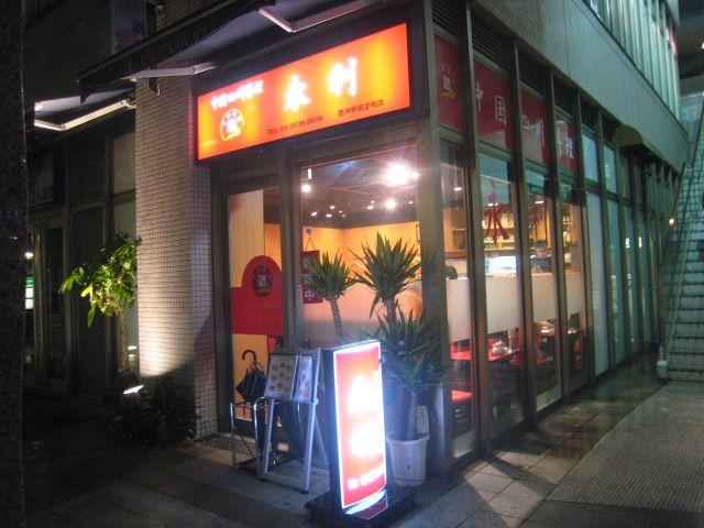 永利 豊洲駅前2号店
