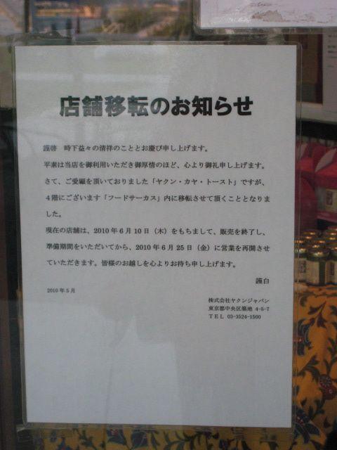 ヤクン・カヤ・トースト 移転