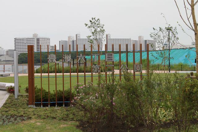 豊洲六丁目第二公園 完成