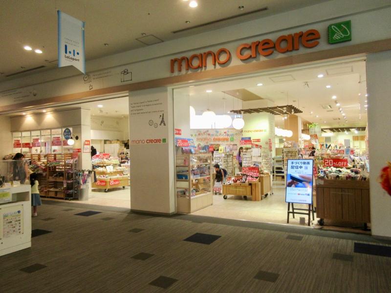 マーノクレアール ららぽーと豊洲店 9月1日閉店