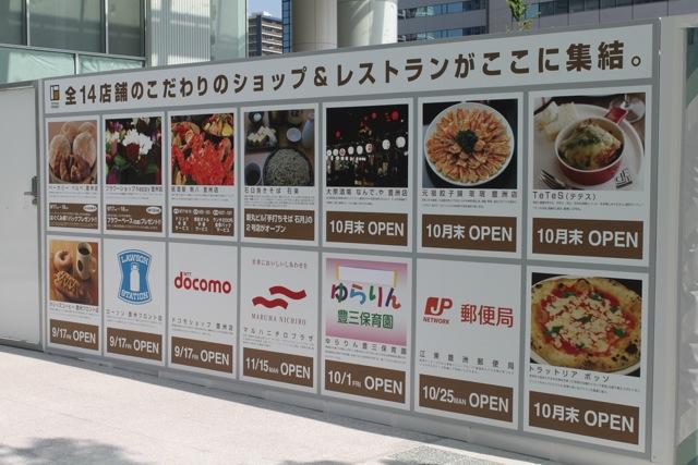 豊洲フロント オープン