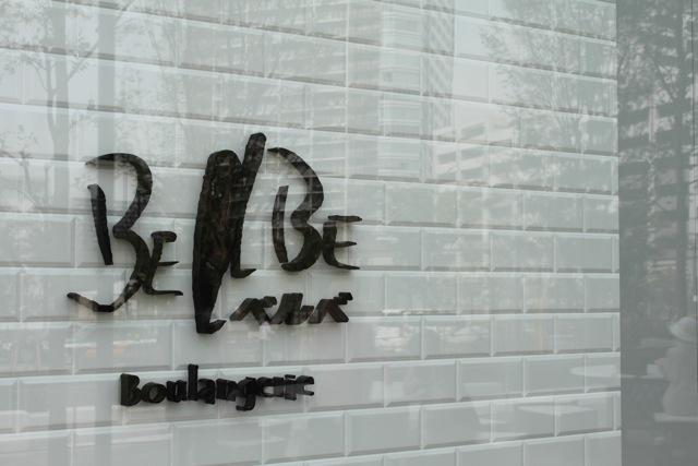 ベーカリー ベルベ 豊洲店
