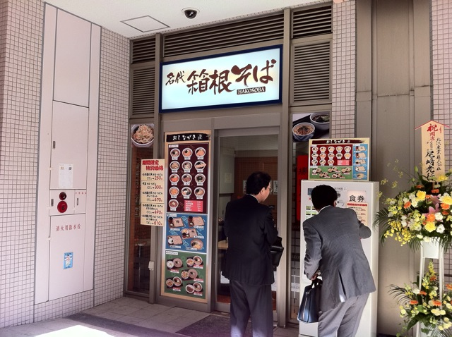 名代 箱根そば豊洲店 オープン