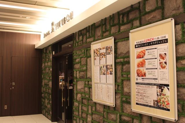 豊洲ダイニング 梟FUKUROUでランチ