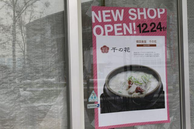 韓国食堂 千の花 ららぽーと豊洲店