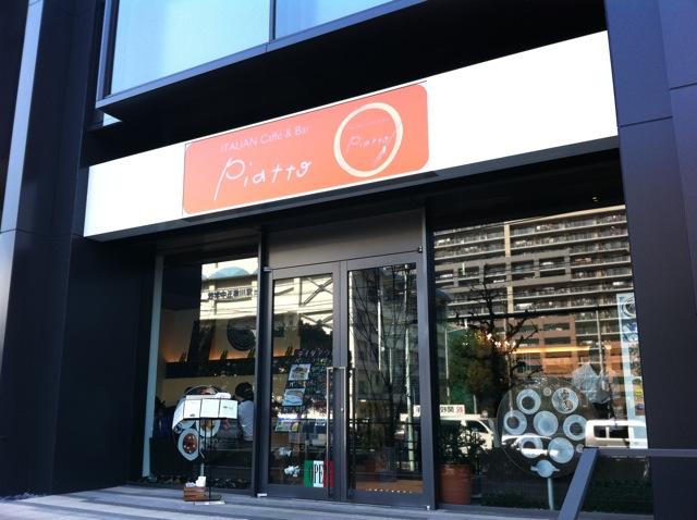 イタリアンカフェ&バー Piatto(ピアット)でランチ