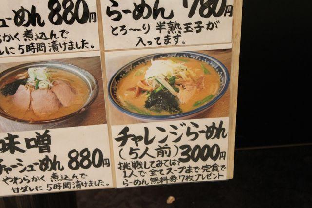 手作りの味噌らーめん 味噌樽 チャレンジラーメン