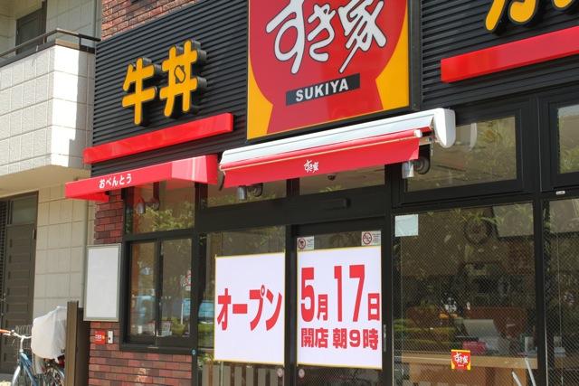 すき家 豊洲店 5月17日オープン