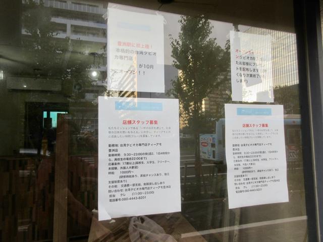 豊洲四丁目に台湾タピオカ専門店「tea amo(ティーアモ)」が10月オープン
