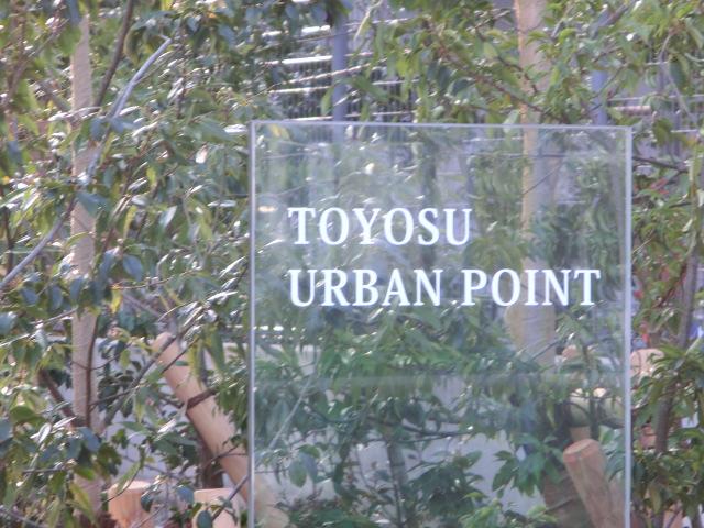 TOYOSU URBAN POINT