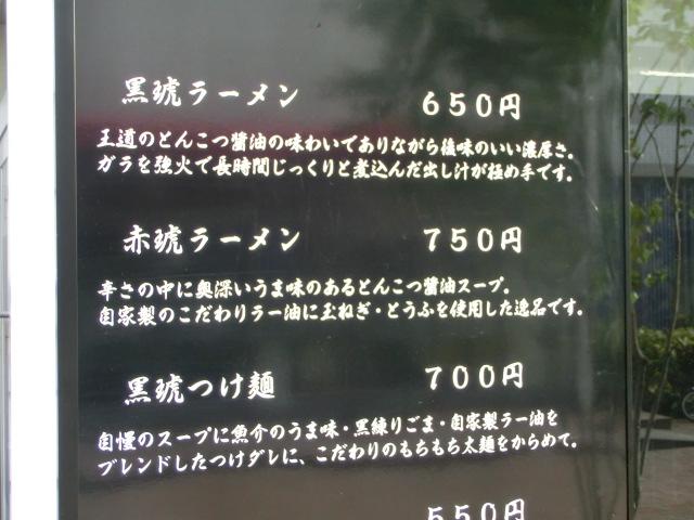 麺屋 黒琥 本日オープン