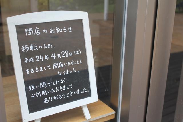 芸能人カレー部 豊洲店 閉店