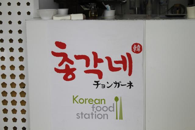韓国料理「チョンガーネ」オープン