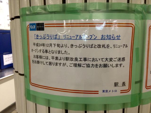 豊洲駅 12月下旬に切符売り場リニューアルオープン
