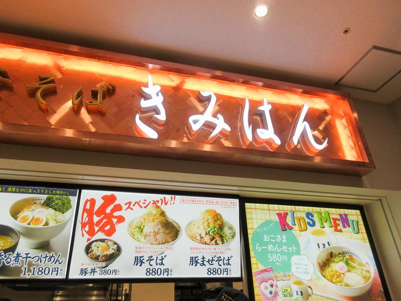 「 江戸前煮干中華そば きみはん」ららぽーと豊洲「マリーナキッチン」にオープン