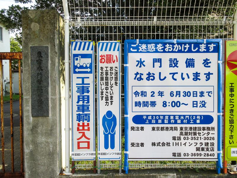 東雲水門工事中 平成30年度東雲水門(2号)上段扉制作据付工事